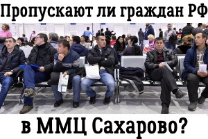 В сахарово сопровождающие россияне
