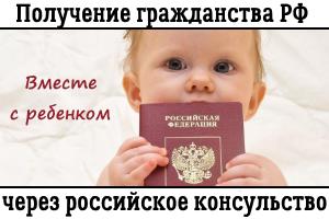 поразил Отец гражданин рф как мне получить гражданство Великие