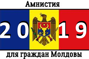 Миграционная амнистия для граждан молдовы 2020 сколько людей выйхали